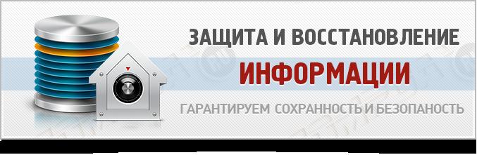 Защита_информации