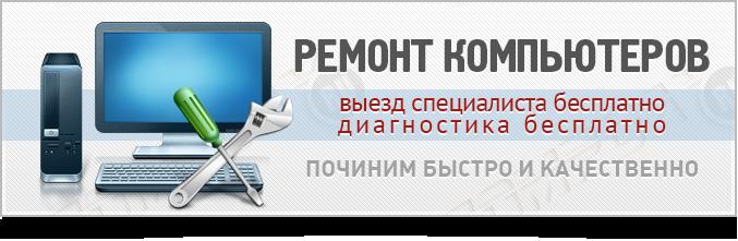 Ремонт_компьютера