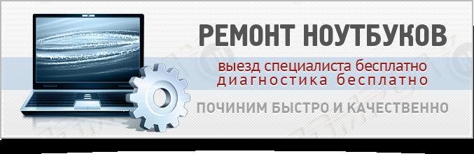Ремонт_ноутбука